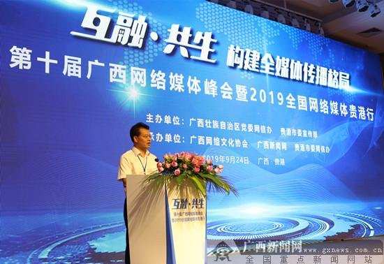 黄卫平:贵港积极推动媒体融合 实施大数据发展战略