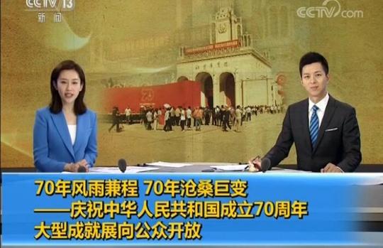 庆祝中华人民共和国成立70周年大型成就展向公众开放