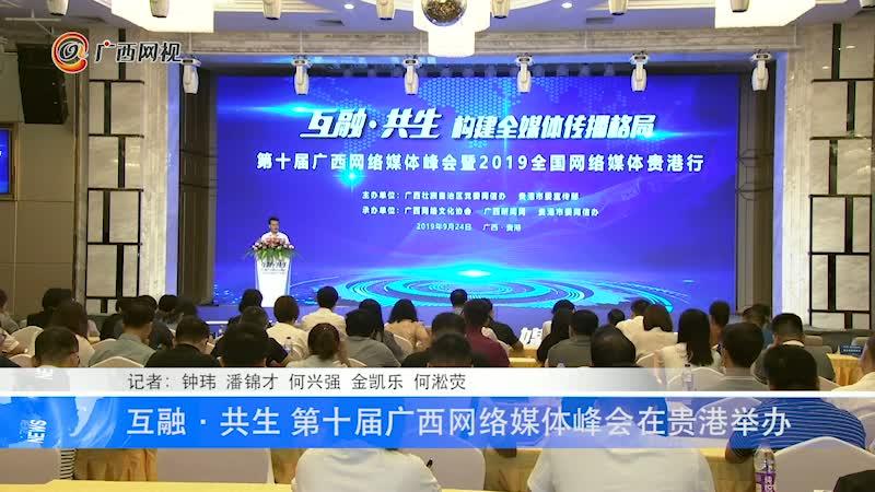 互融・共生 第十届广西网络媒体峰会在贵港举办