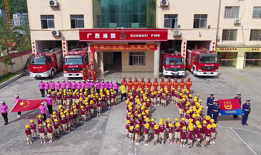 天峨:幼儿园师生进红门学消防