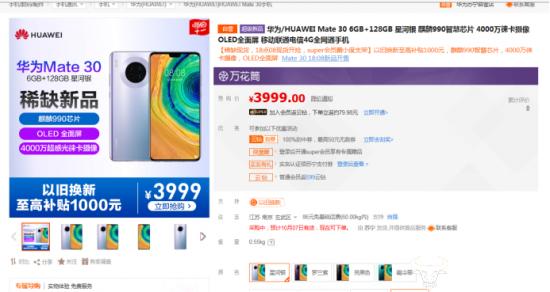 华为Mate 30系列国内发布 苏宁以旧换新最高补贴1000元