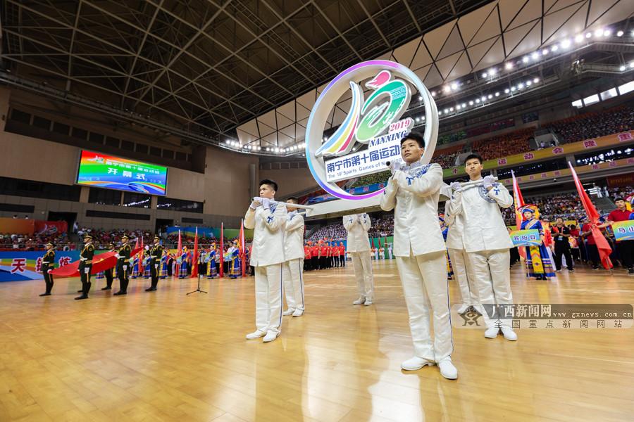 南宁市第十届运动会开幕:持续至11月产生584金牌