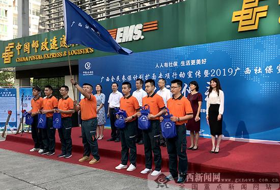 2019广西社保宣传周活动启动
