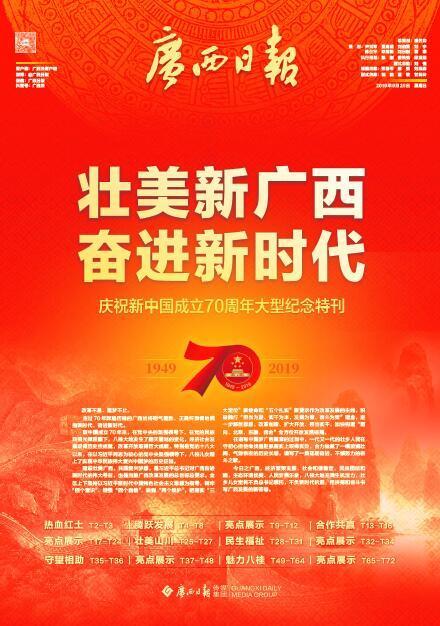 向新中国成立70周年献礼 广西日报珍藏特刊面世