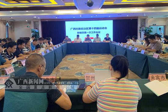 平安棋牌电子游戏第十四届运动会联络员第一次会议在百色举行