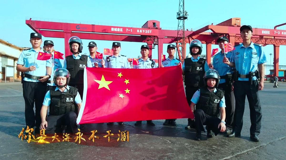 广西出入境边防检查总站《我和我的祖国》