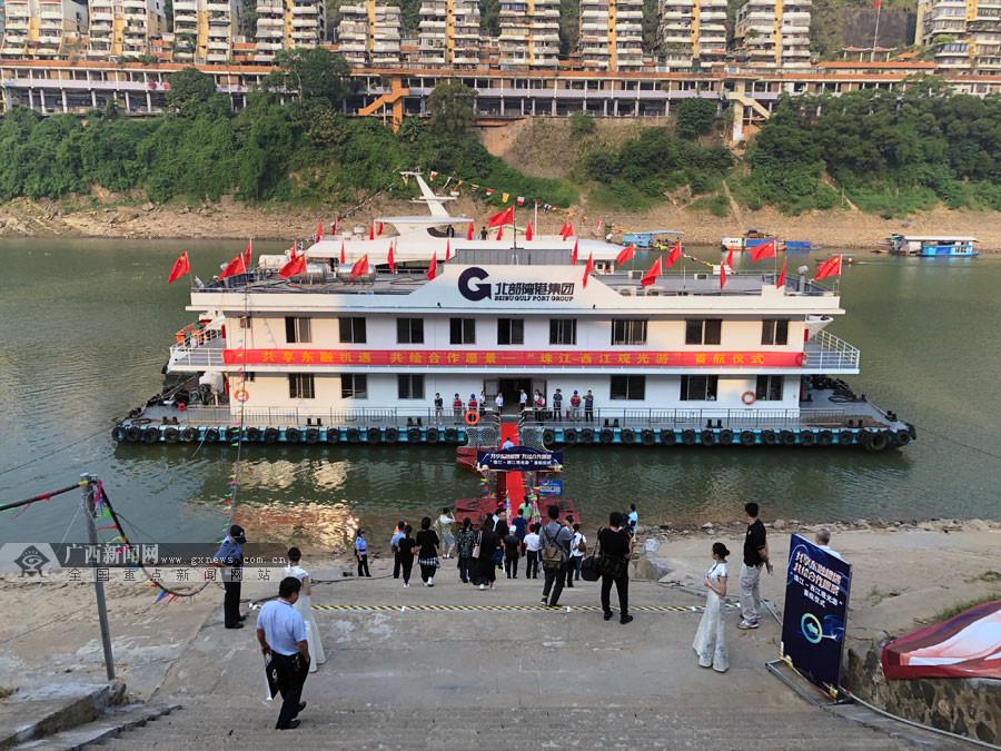 珠江-西江观光游首航  西江文旅合作迈入新时代
