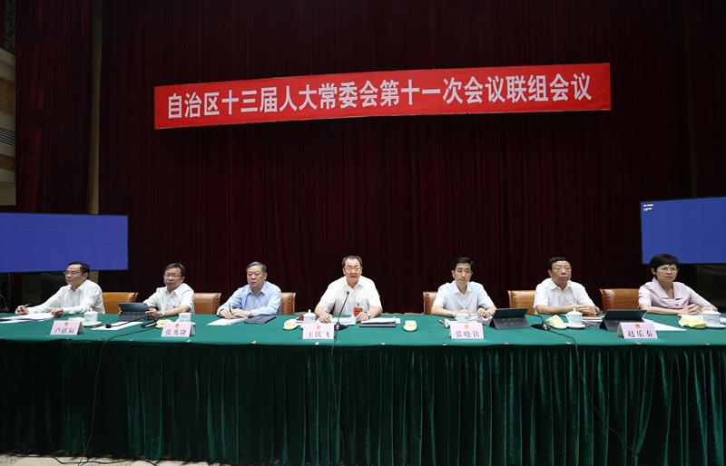 自治區十三屆人大常委會第十一次會議舉行聯組會議