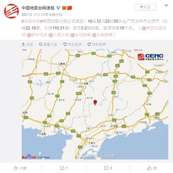 10月13日焦点图:北流发生5.2级地震 广西多地有震感