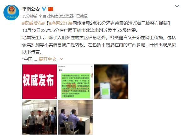 传播凌晨还有余震的造谣者已被警方抓获(图)