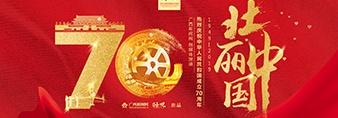 壮丽中国——热烈庆祝中华人民共和国成立70周年