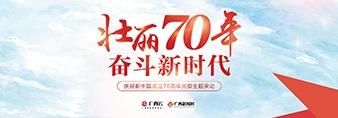 壯麗70年·奮斗新時代