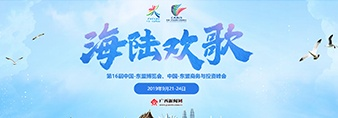 第16屆中國-東盟博覽會、中國-東盟商務與投資峰會