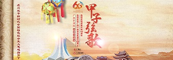 甲子弦歌——庆祝自治区成立60周年融媒体报道