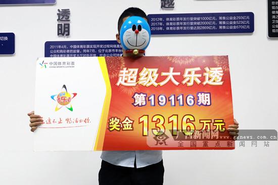 """桂林临桂一彩民用""""私房钱""""买大乐透中1316万元"""