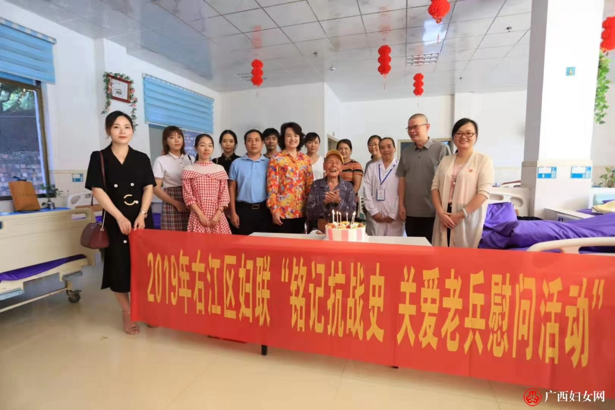 右江区妇联慰问抗战老兵 共庆新中国成立70周年
