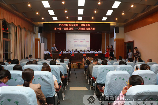 """广中医举办第一届""""党建引领""""中药技能比赛"""
