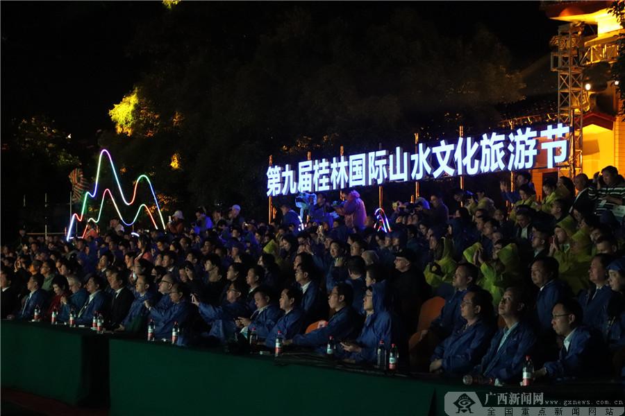 第九届桂林国际山水学问旅游节开幕