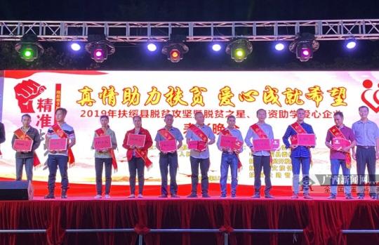 催人奋进 扶绥县举办2019年扶贫日活动(组图)