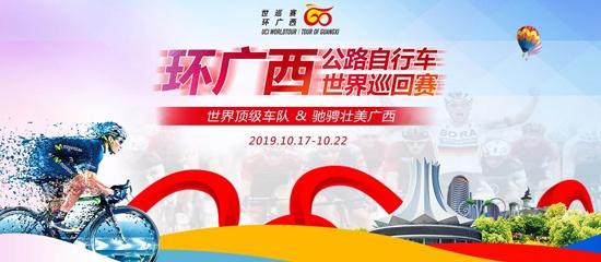 2019年环广西公路自行车世界巡回赛开赛
