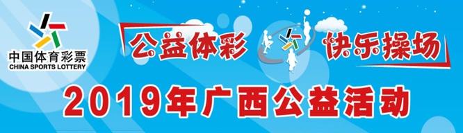 """广西""""公益体彩 快乐操场""""征集10所学校送器材"""