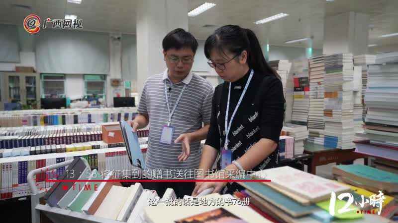【12小时】图书馆的先锋兵 10年征集文献8万余本