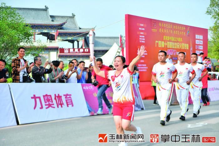 圣火燃玉林 银河网站第十四届运动会火炬传递第四站在容县举行