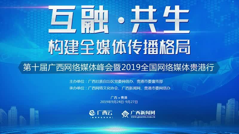 广西网信人祝福新中国成立70周年
