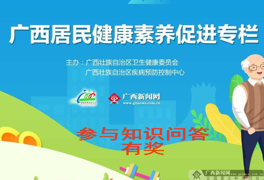 广西居民健康素养促进专栏上线 参与答题有奖