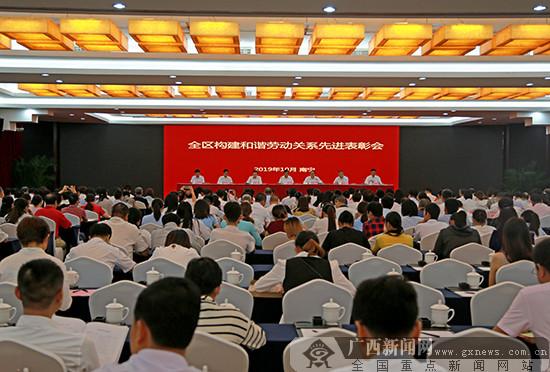 全区构建和谐劳动关系先进表彰会召开 80家企业获表彰