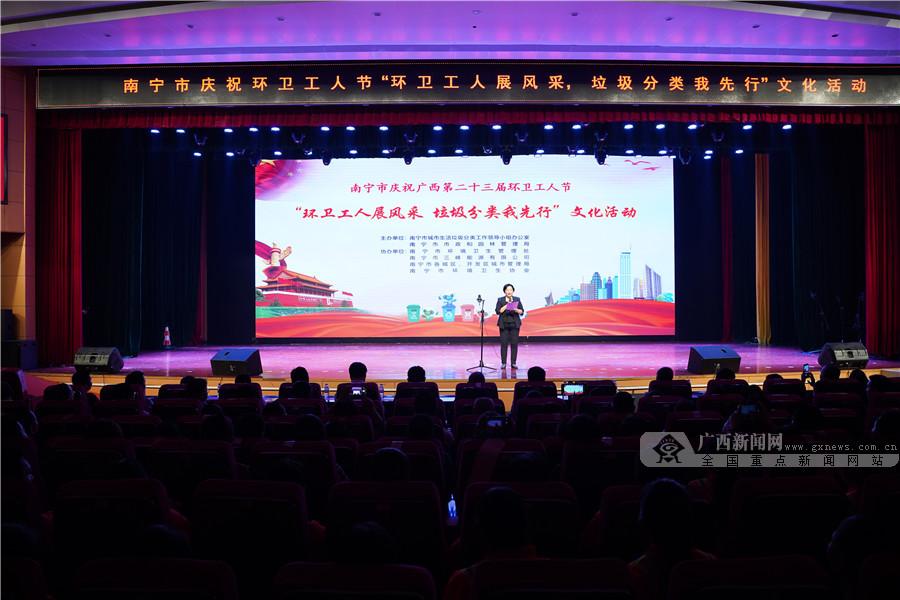 700多人齐聚一堂 庆祝广西第23届环卫工人节(组图)