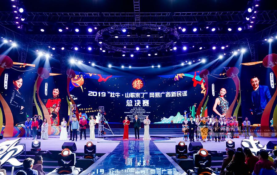 """2019""""壮牛・山歌来了 网易广西新民谣""""唱响绿城南宁"""