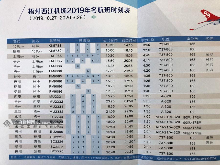 梧州西江�C�龆�航季�㈤_通三�l新航�