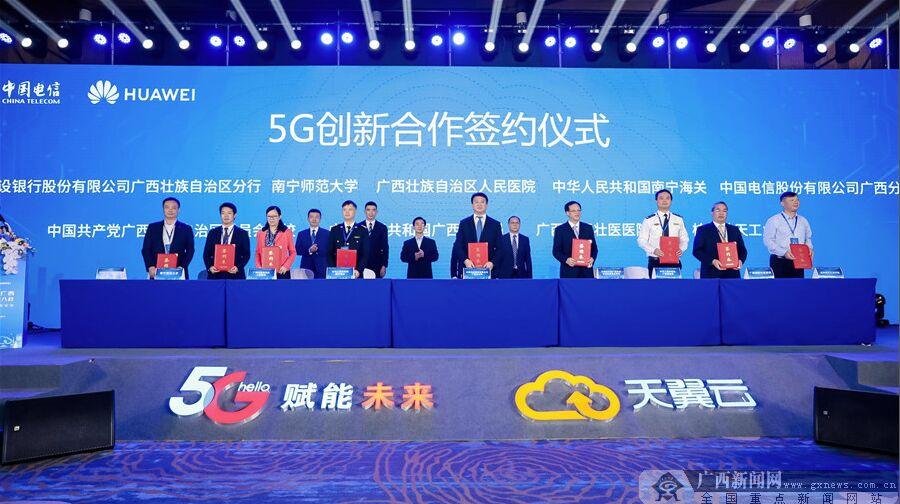 """5G+行业应用峰会论坛举行 大咖云集南宁""""论剑"""""""