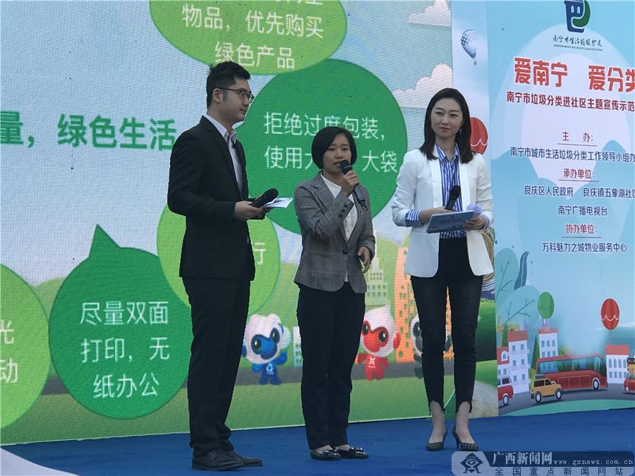 """高清图集:南宁举办""""垃圾分类进社区""""样板活动"""