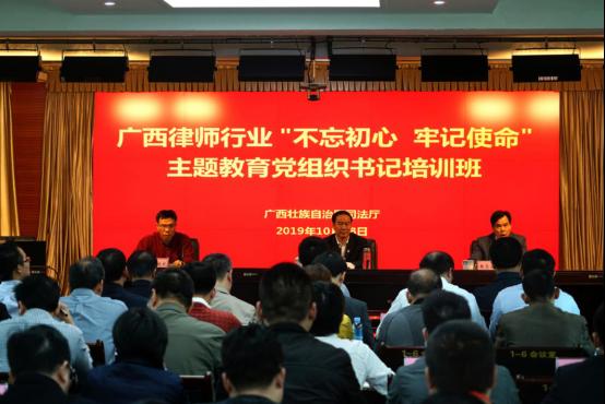 广西律师行业主题教育党组织书记培训班举行