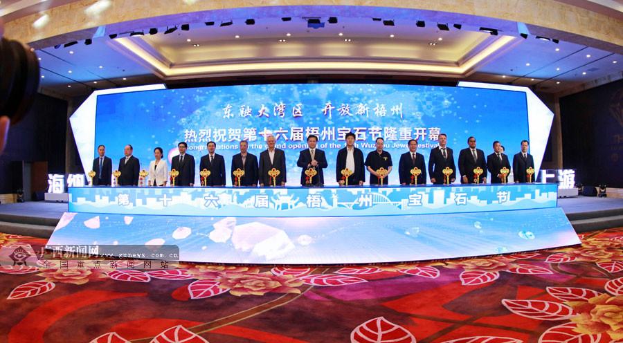 第十六届梧州宝石节开幕 签约项目投资总额超百亿