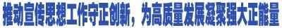 黄海昆:推动宣传思想工作守正创新,为高质量发展凝聚强大正能量