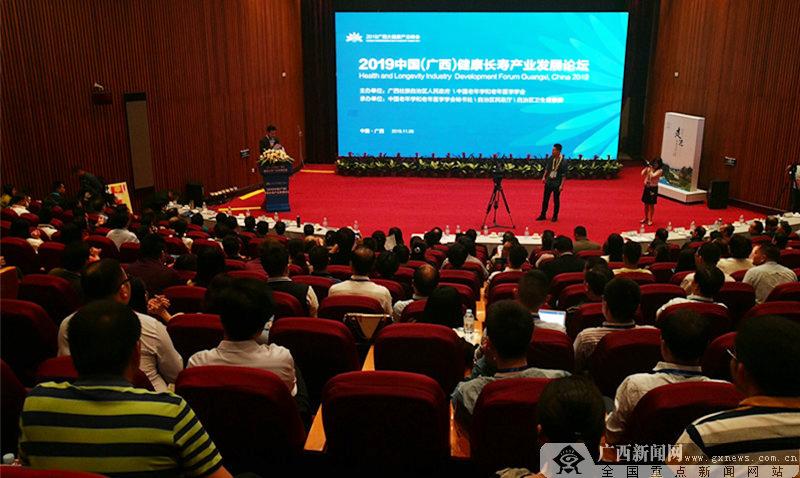 2019年中国(广西)健康长寿产业发展论坛在邕举行