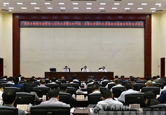 广西召开政务数据资源管理与应用改革电视电话会议