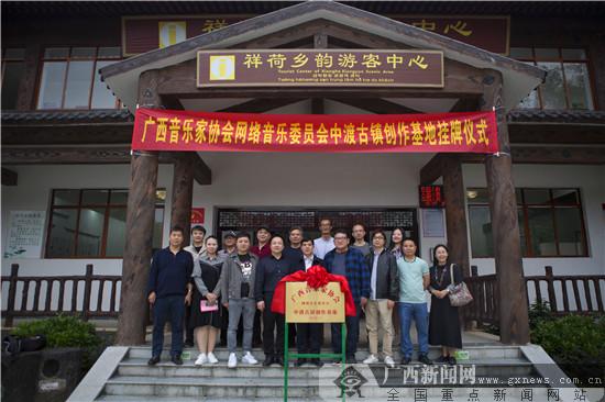 广西音协网络音乐委员会中渡古镇创作基地落成