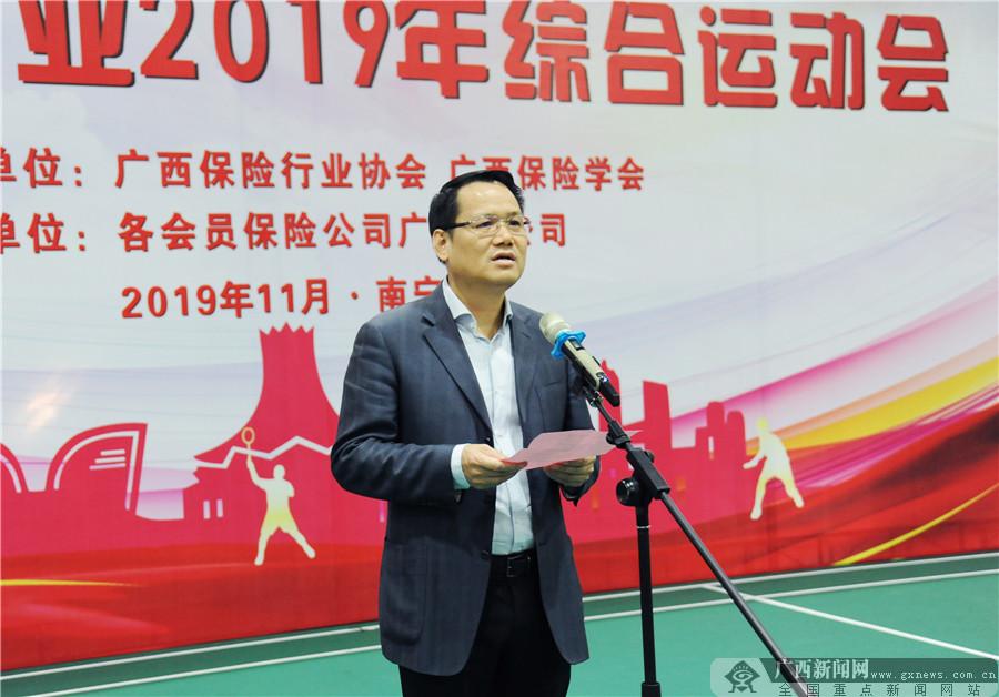 广西保险行业2019年综合运动会圆满结束