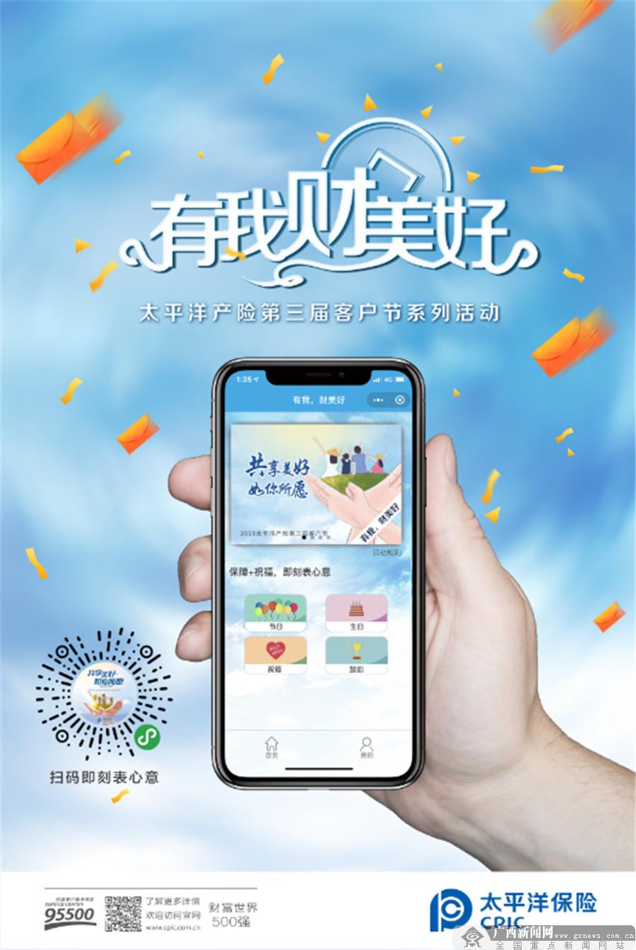 中国太保产险广西分公司举办第三届客户节