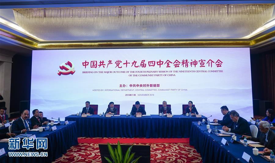 中聯部面向外國政黨舉辦四中全會精神宣介會