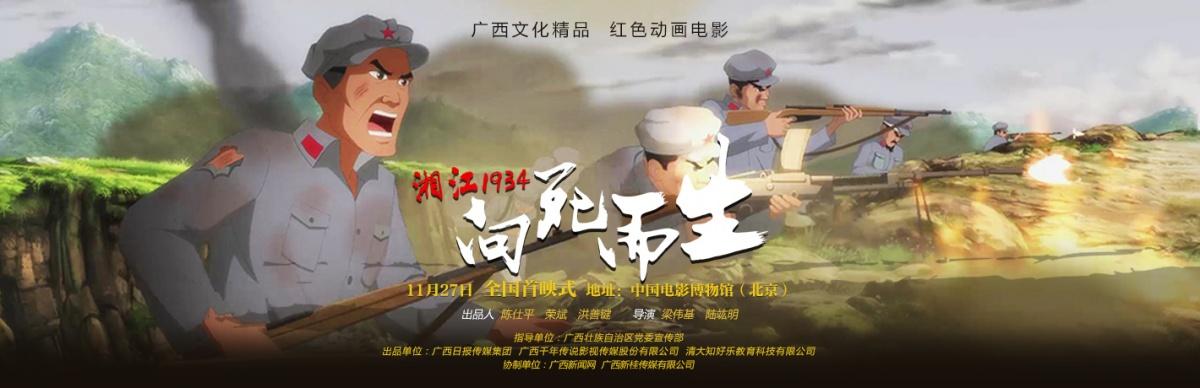 《湘江1934·向死而生》