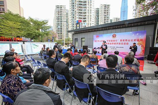 南宁青秀山公安分局举行东盟警务站警察开放日活动