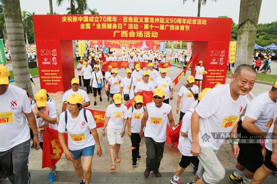 第十一届广西体育节闭幕 重大赛事活动多达1088项
