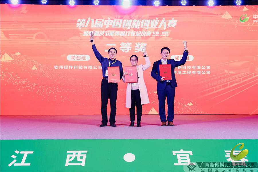 广西企业荣获中国创新创业大赛总决赛二等奖