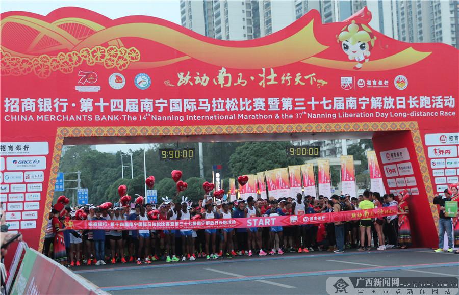 2.8万人竞逐南宁国际马拉松赛 肯尼亚选手包揽前三(图)