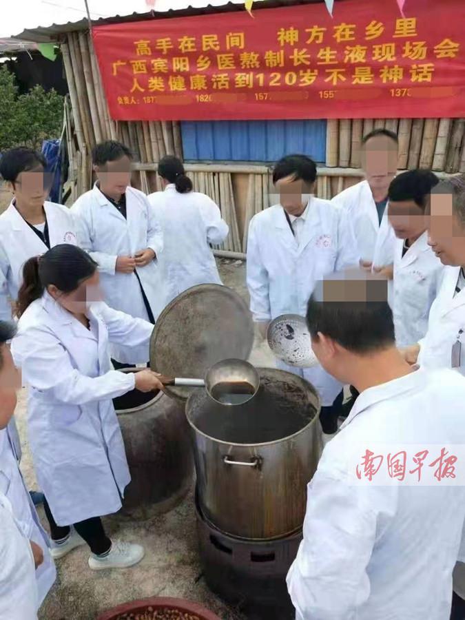 12月2日焦点图:宾阳乡医熬长生液称喝了能活120岁?